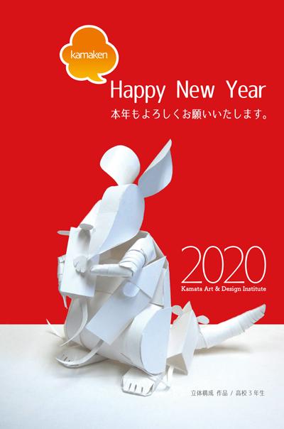 2020nenga