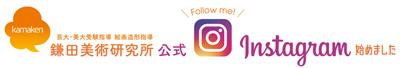 instagram-kamaken